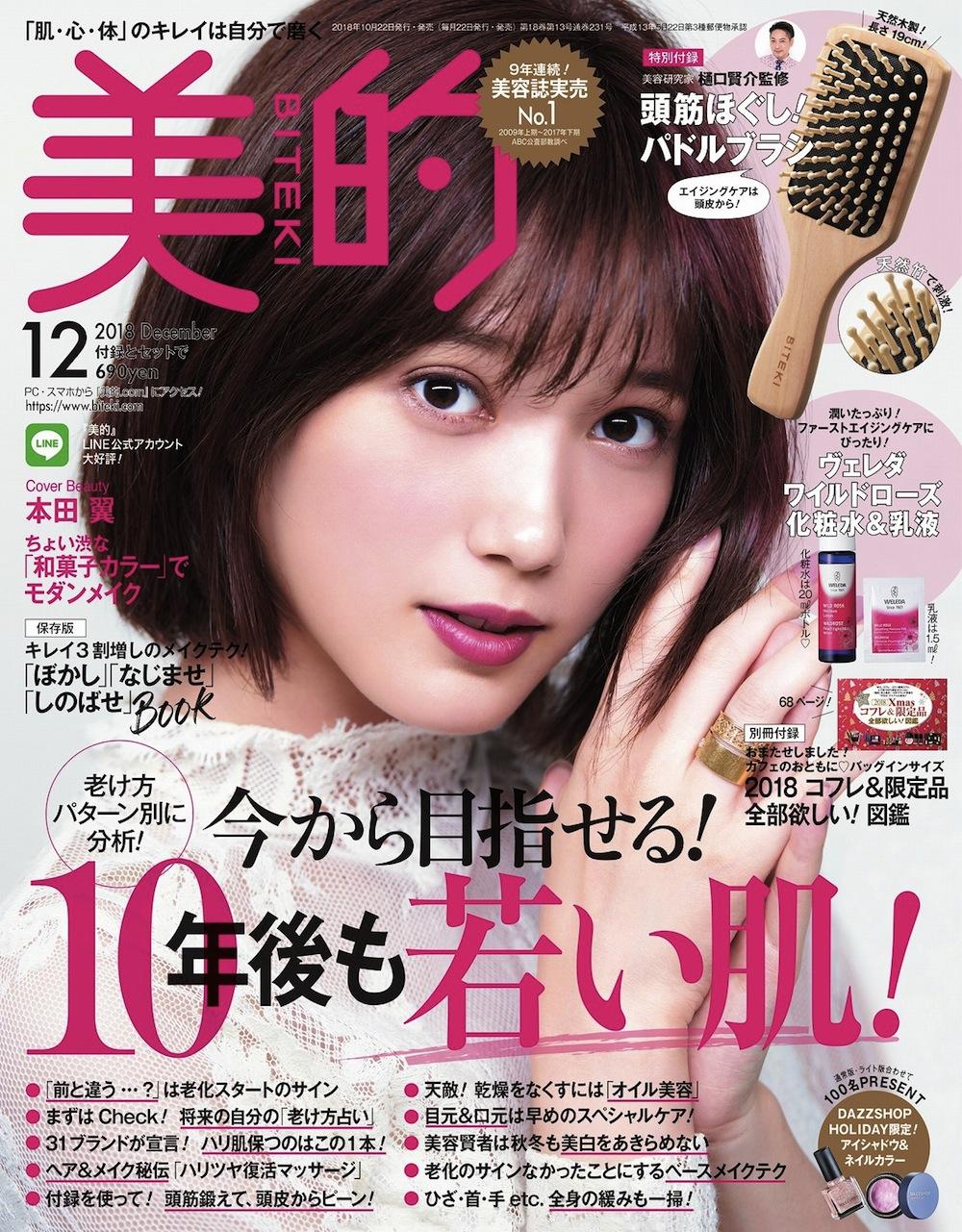 本田翼、美容誌『美的』の表紙
