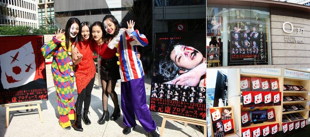 秋元 康プロデュース劇団4ドル50セントの第2回本公演『ピエロになりたい』店舗ジャック