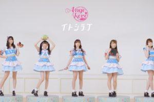 Ange☆Reveの「イトシラブ」のミュージックビデオ(MV)