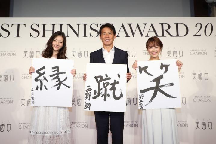 「BEST SHINIST AWARD 2018」を受賞した、サッカー元日本代表監督・西野朗、女優・足立梨花、タレント・鈴木奈々