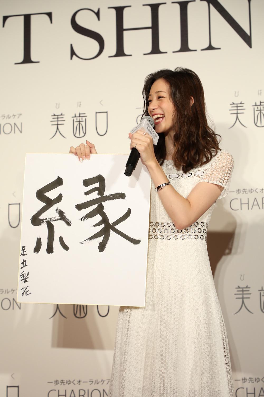 足立梨花「BEST SHINIST AWARD 2018」にて。