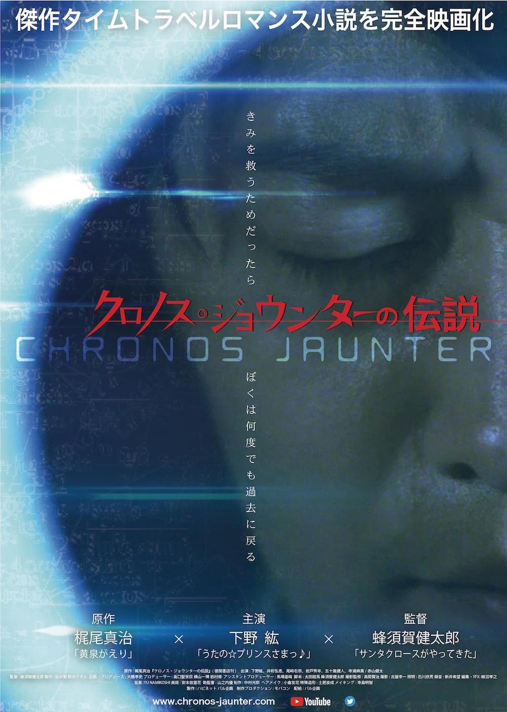 映画『クロノス・ジョウンターの伝説』