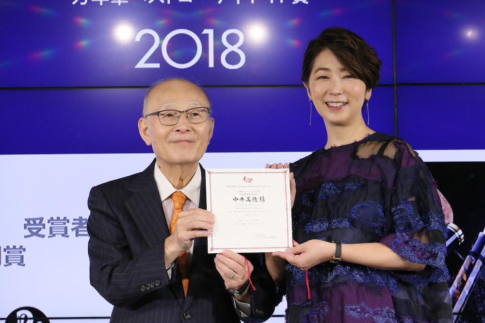 中井美穂「第15回万年筆ベストコーディネイト賞2018」2018年11月8日