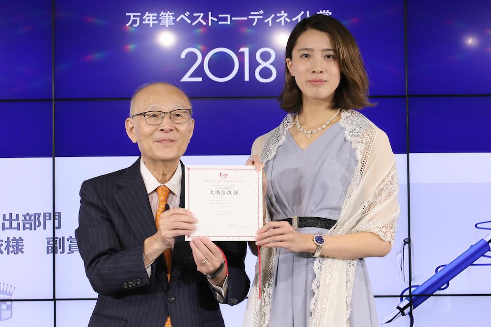 大橋悠衣「第15回万年筆ベストコーディネイト賞2018」2018年11月8日