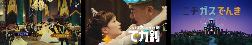 本田翼 & 出川哲朗 ニチガス新CM