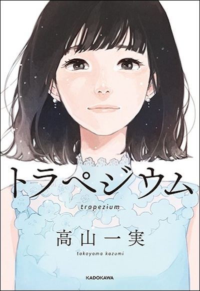 高山一実(乃木坂46)著 小説 『トラペジウム』