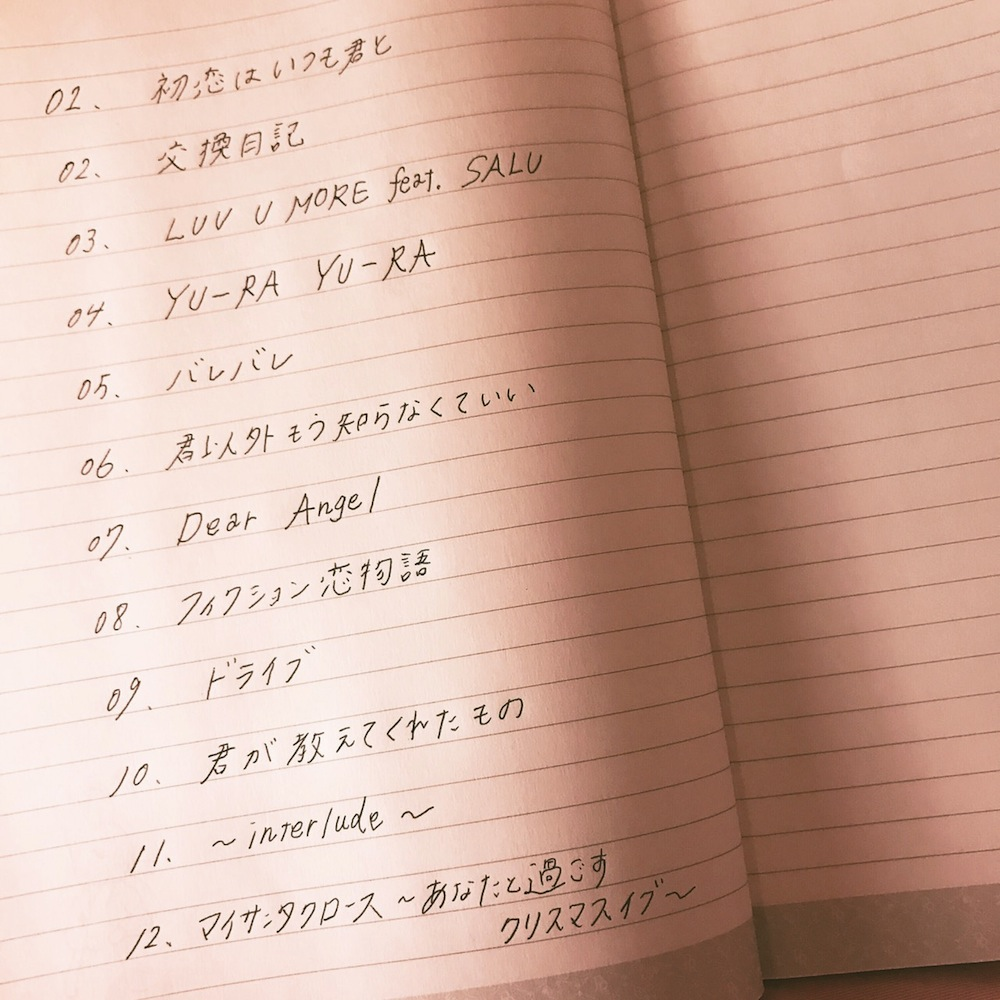 MACO、New Album「交換日記」トラックリスト