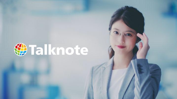 今田美桜・エンゲージメントクラウド「Talknote」(トークノート)のイメージキャラクターに!CM/女優・モデル
