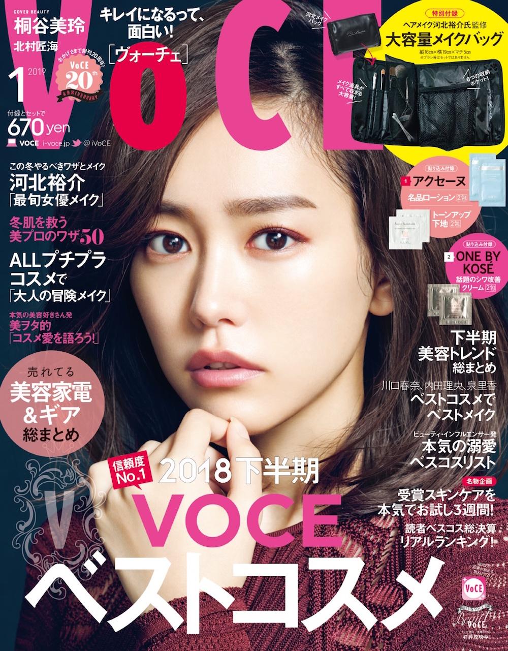 桐谷美玲/VOCE 2019年1月号表紙 モデル