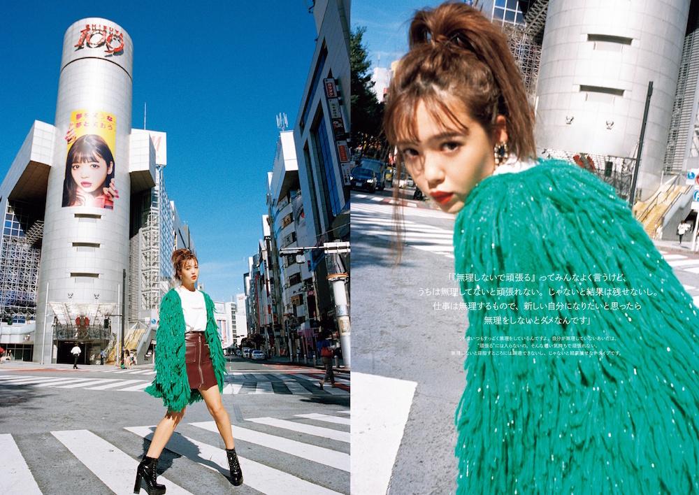 藤田ニコル・スタイルブック「ニコルノホン」渋谷