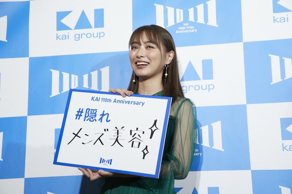 内田理央(うちだ りお)・ 貝印ポップアップストア オープニングイベント(2018年11月8日)