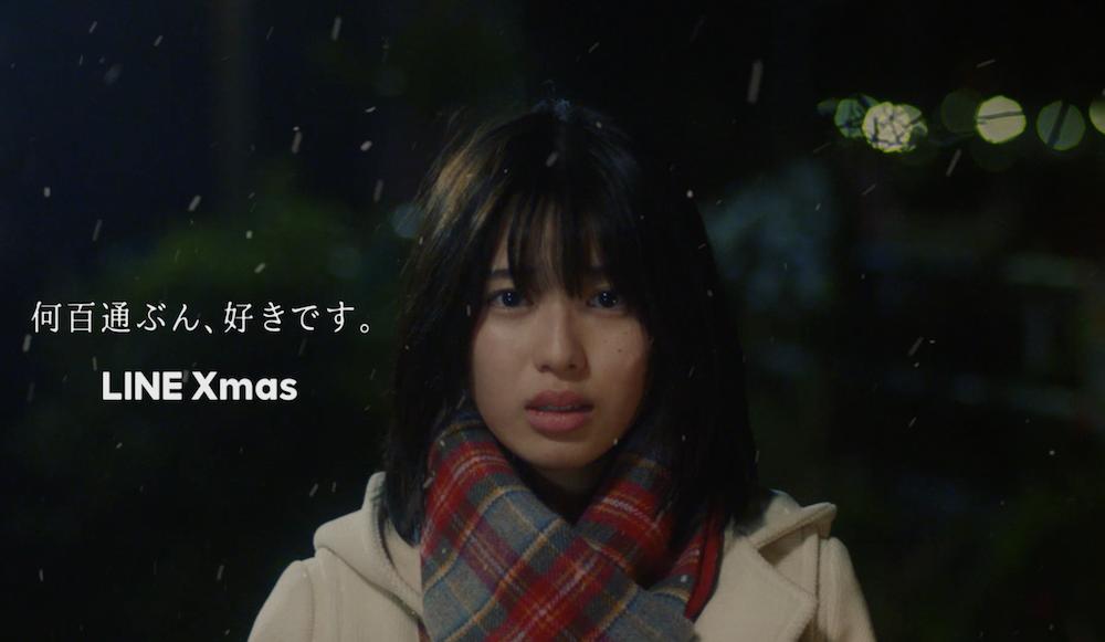 白石聖(女優)出演・「LINE Xmas 2018」CM