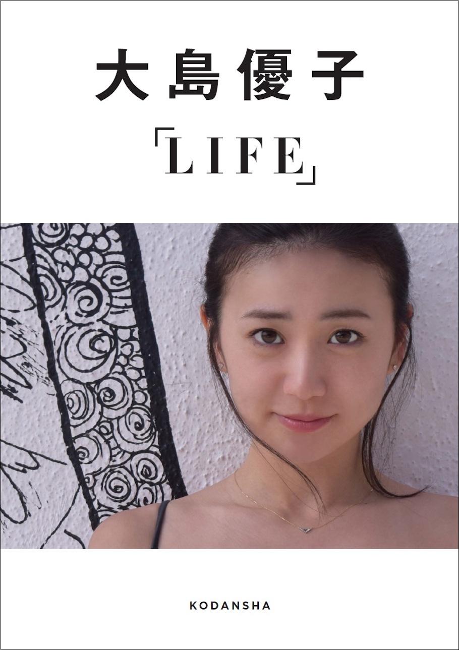 大島優子デジタルフォトブック『LIFE』表紙