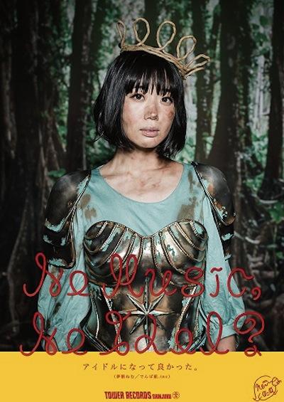 夢眠ねむ、タワーレコード アイドル企画「NO MUSIC, NO IDOL?」ポスター