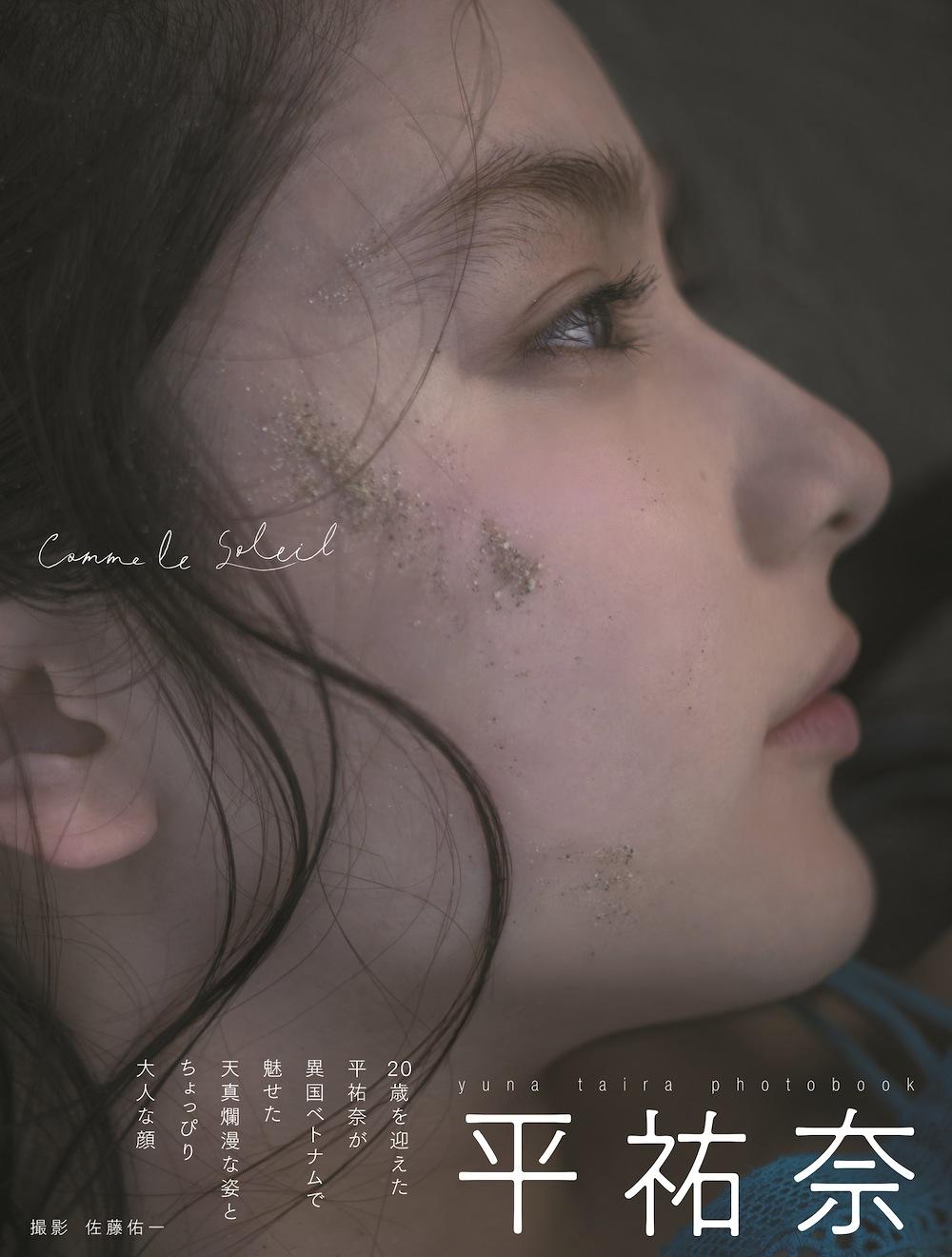 平祐奈・写真集「Comme le Soleil」表紙