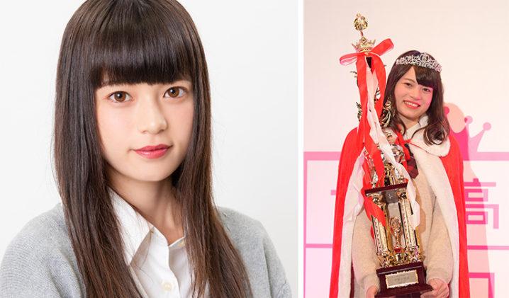 「女子高生ミスコン2018」グランプリ・フリュー賞 受賞 【あれん】さん (佐賀県代表)