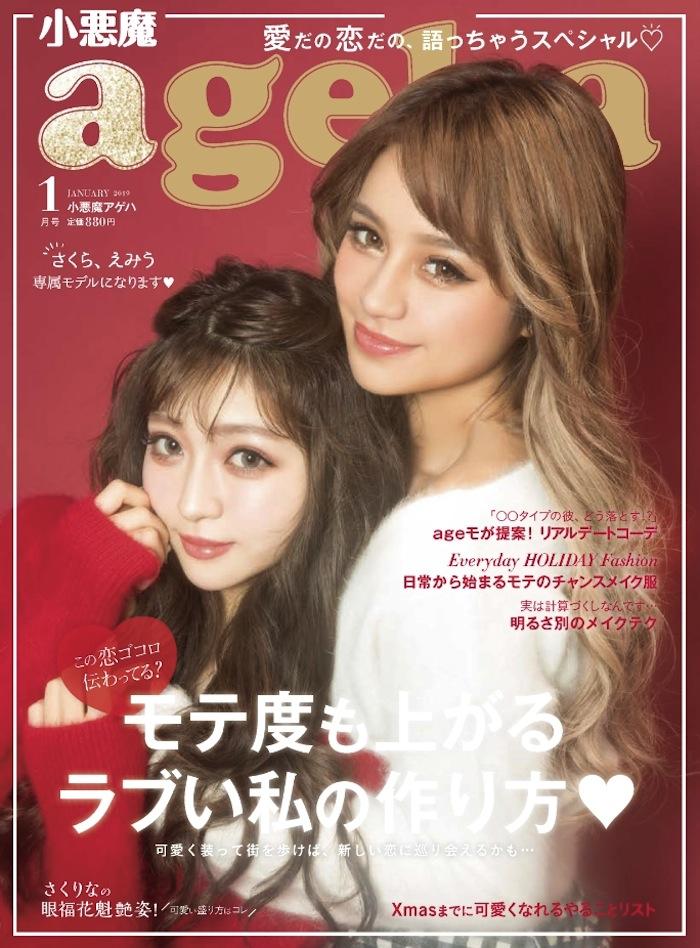 小悪魔ageha vol.7 表紙