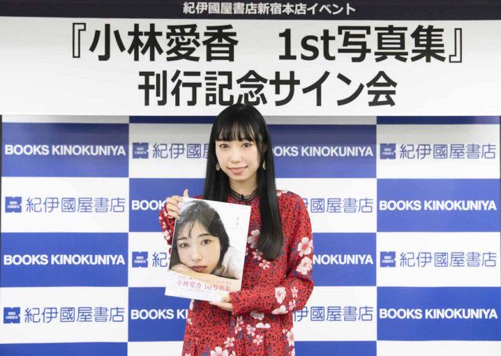 小林愛香(こばやし あいか)/1st写真集「愛香」刊行記念サイン会での取材にて(2018年12月16日)