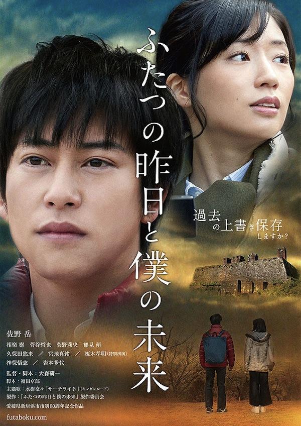 映画『ふたつの昨日と僕の未来』ポスター