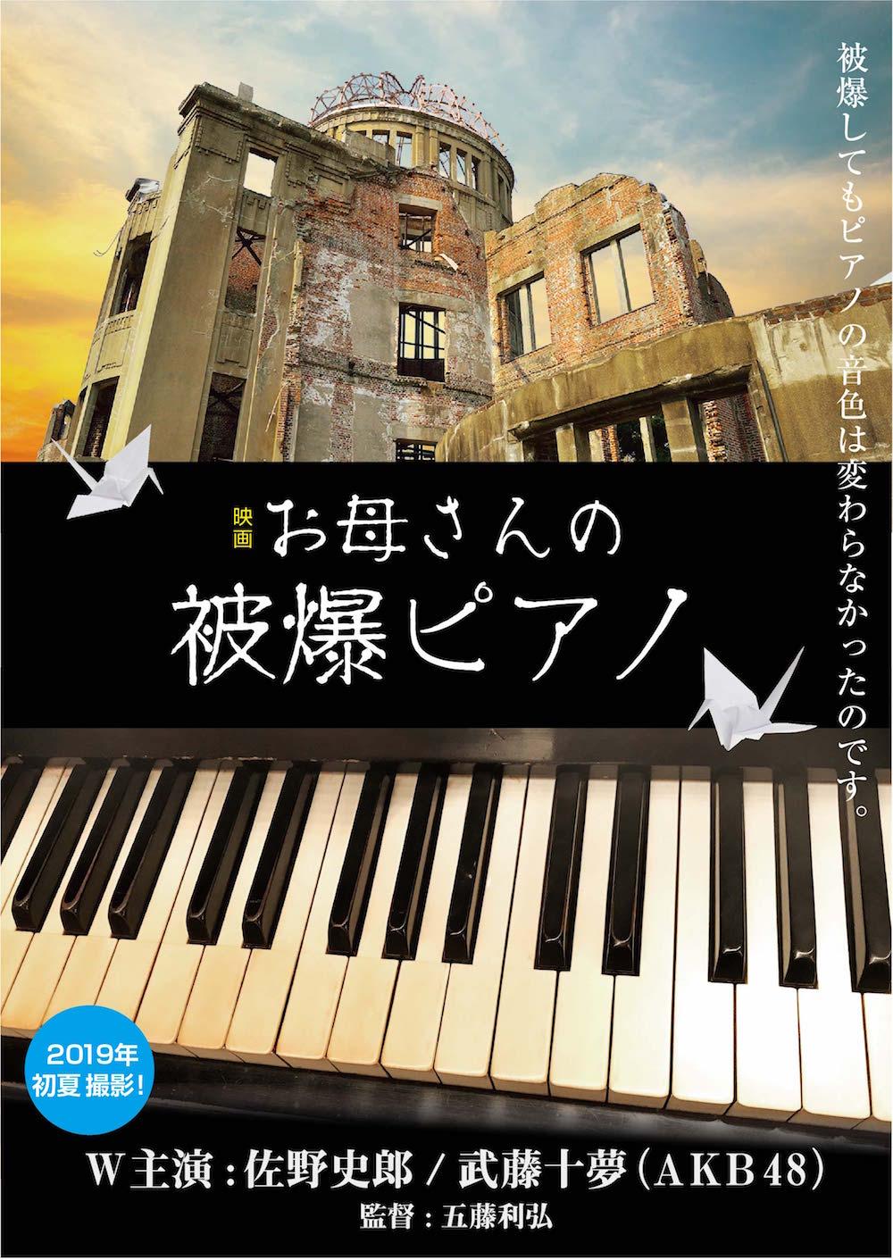 映画「おかあさんの被爆ピアノ」ポスター