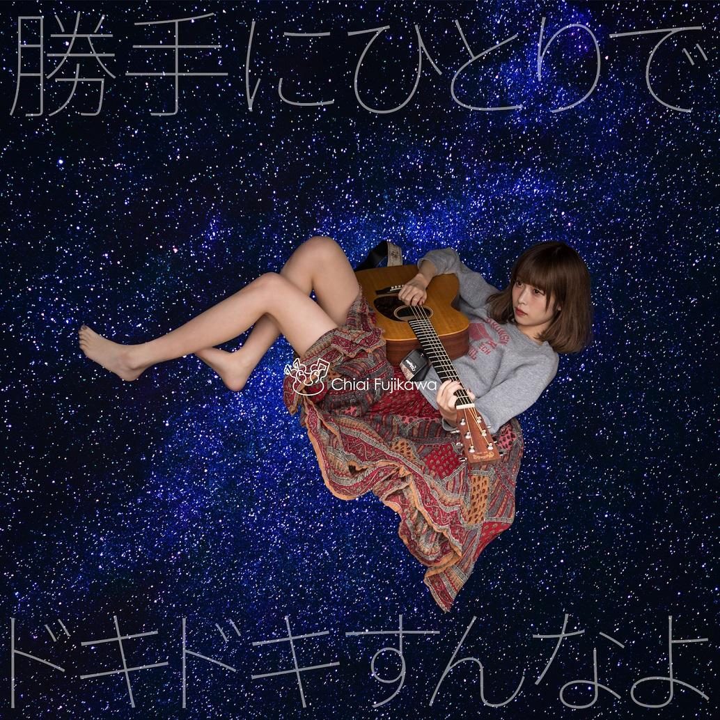 藤川千愛「勝手にひとりでドキドキすんなよ」