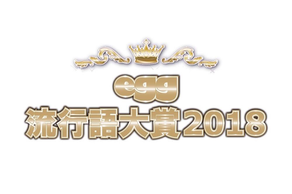 egg流行語大賞2018(エッグ)