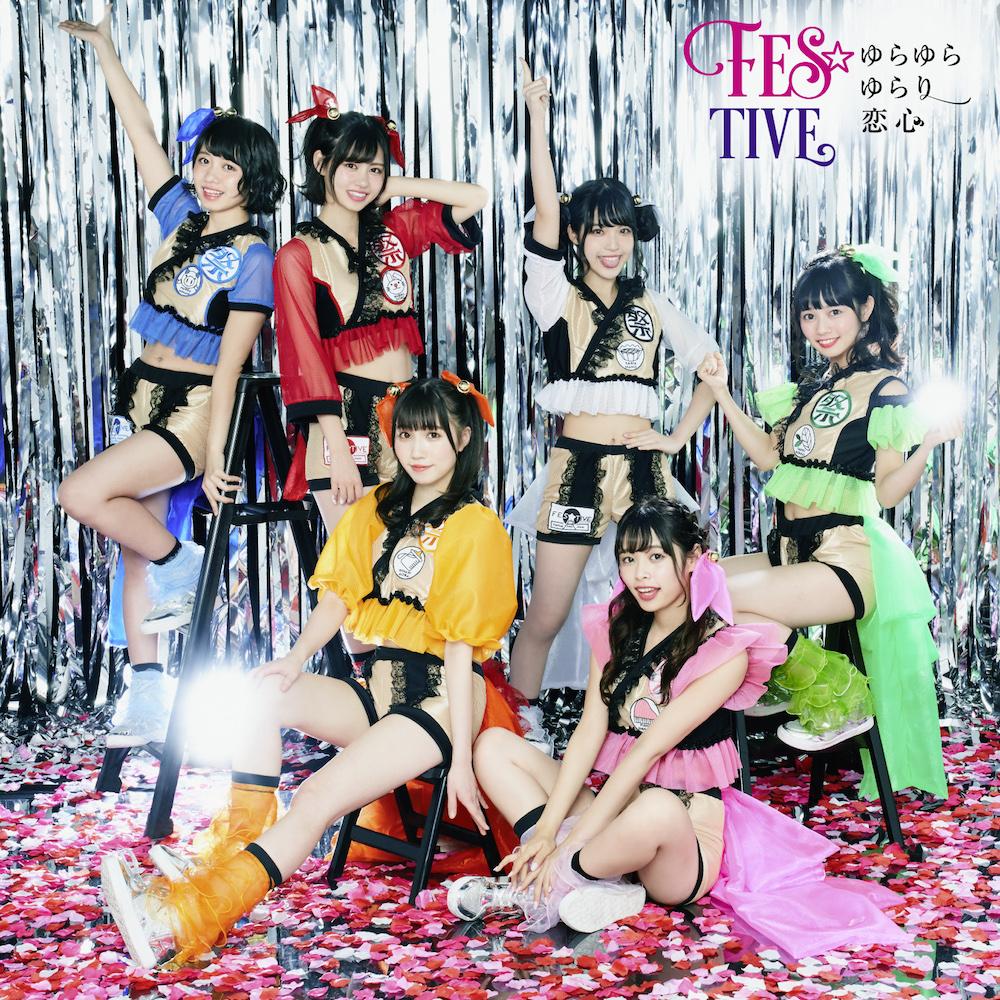 FES☆TIVE「ゆらゆらゆらり恋心」ジャケット【Type-B】