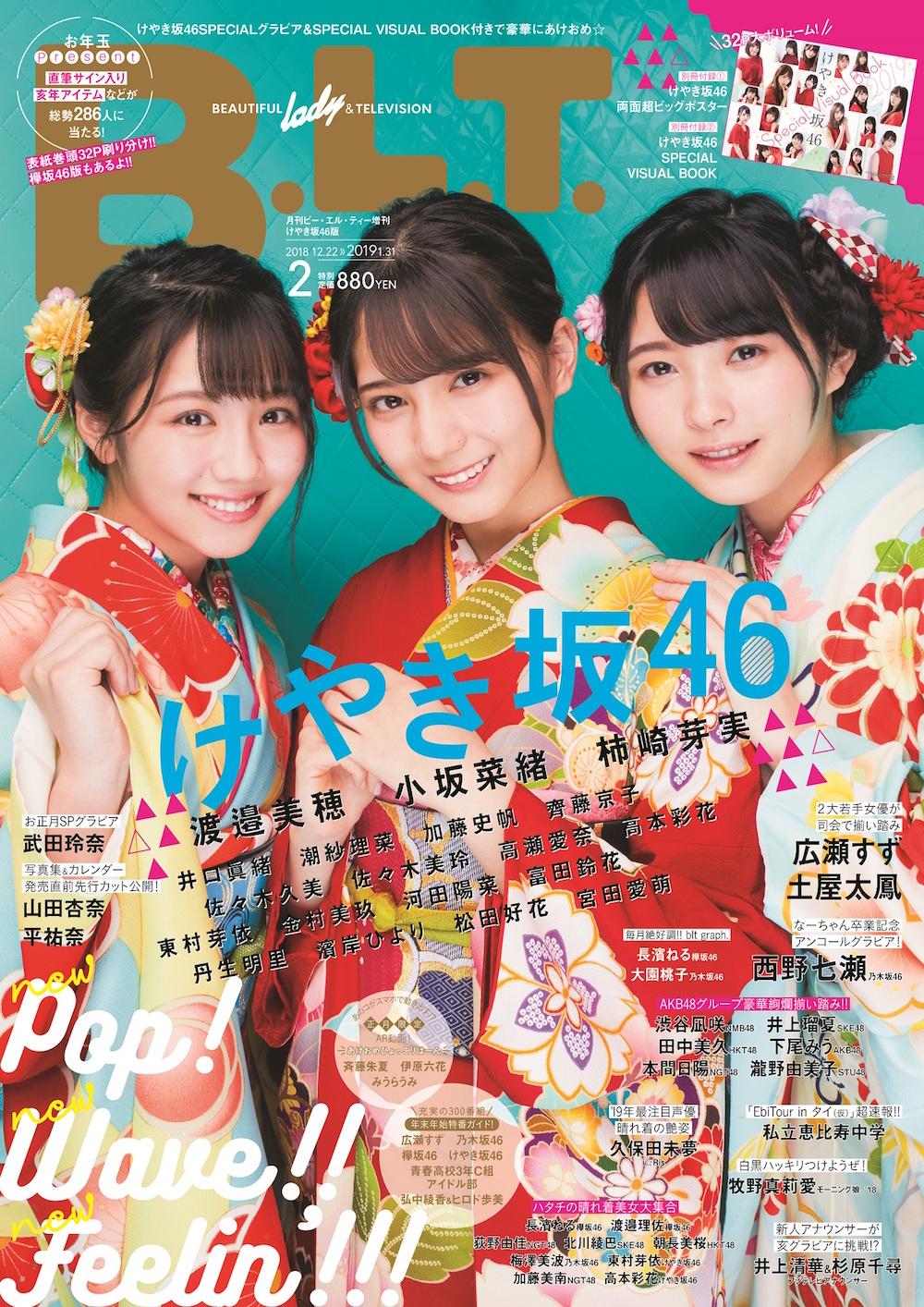 けやき坂46(ひらがなけやき)「B.L.T. 2019年2月号増刊 けやき坂46版」