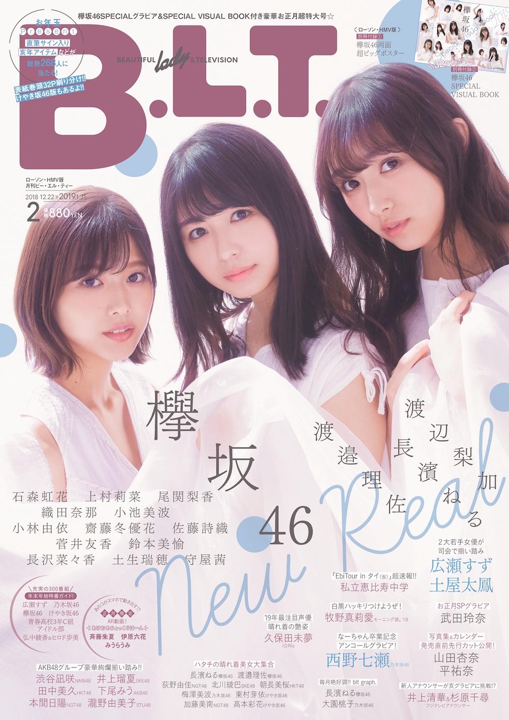 欅坂46「 B.L.T. 2019年2月号 ローソン・HMV版」