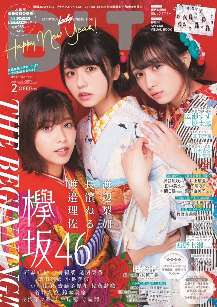 欅坂46「 B.L.T. 2019年2月号 欅坂46版」