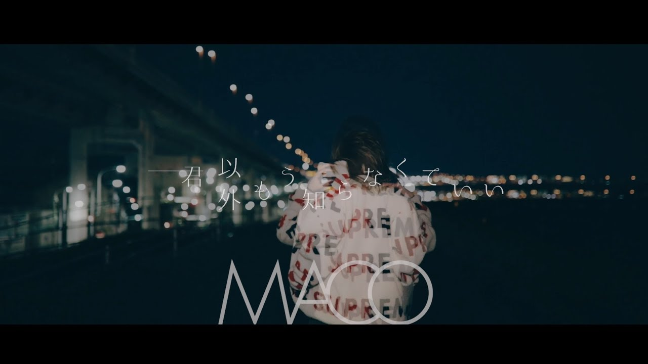 MACO、New Album「交換日記」