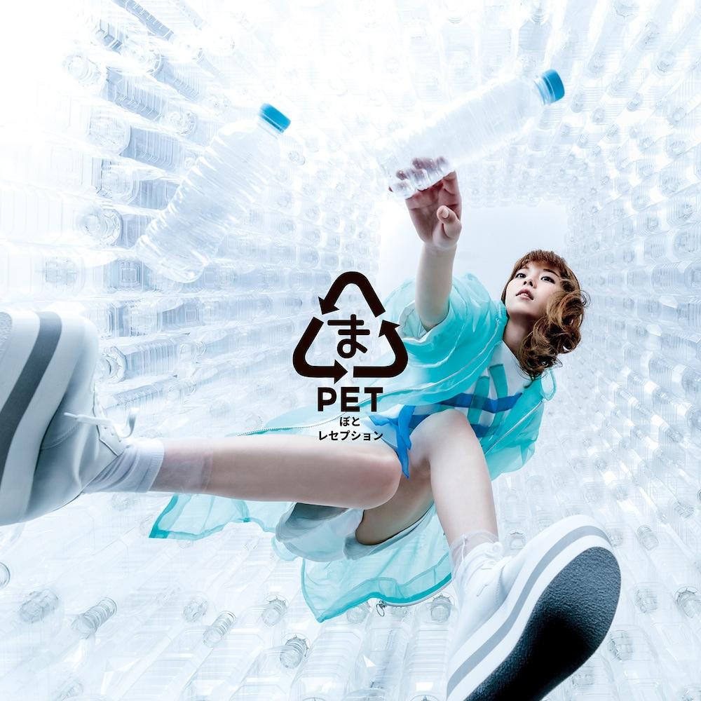 ましのみ「ぺっとぼとレセプション」初回限定盤(2/20発売)