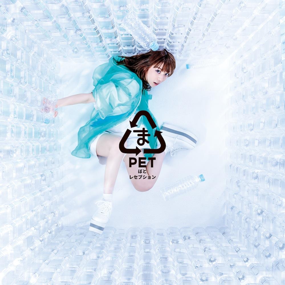 ましのみ「ぺっとぼとレセプション」通常盤(2/20発売)