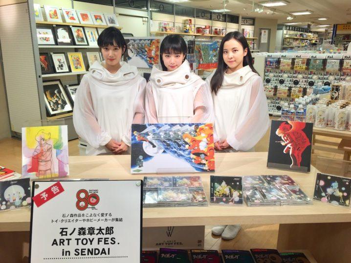 石ノ森章太郎「ART TOY FES.」アンバサダーのMELLOW MELLOW (メロウメロウ)が仙台ロフトに登場!(SENA、MAMI、HINAによる3人組ダンスヴォーカルユニット。2018年12月27日)