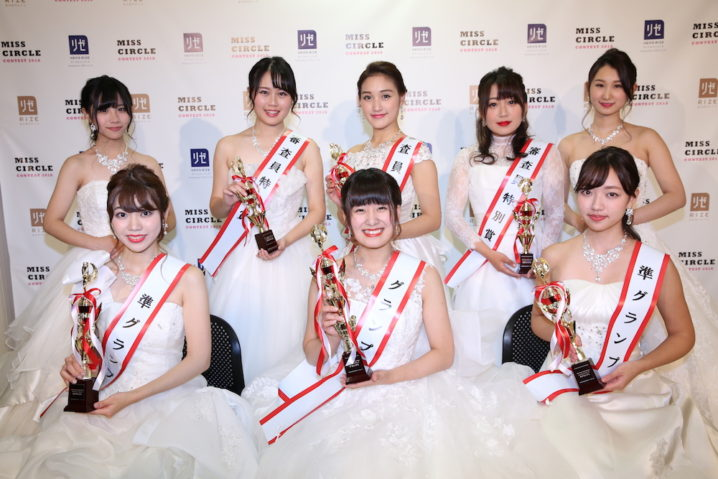 「MISS CIRCLE CONTEST 2018」受賞者一覧