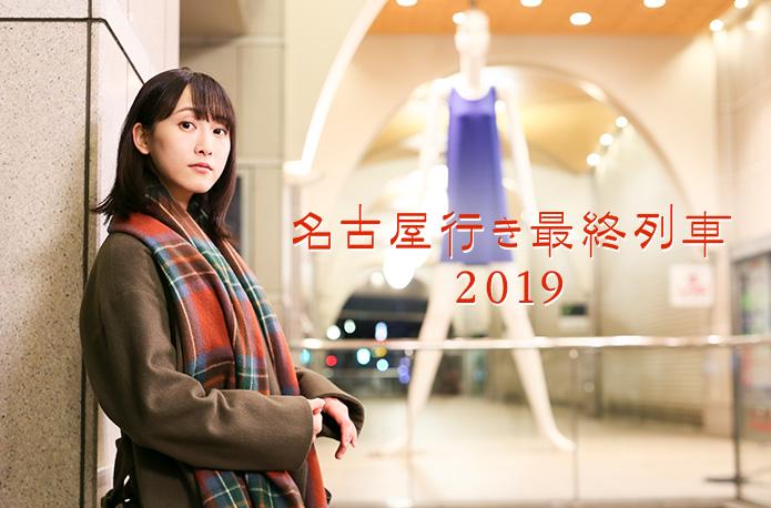 松井玲奈 主演・メ~テレドラマ「名古屋行き最終列車2019」