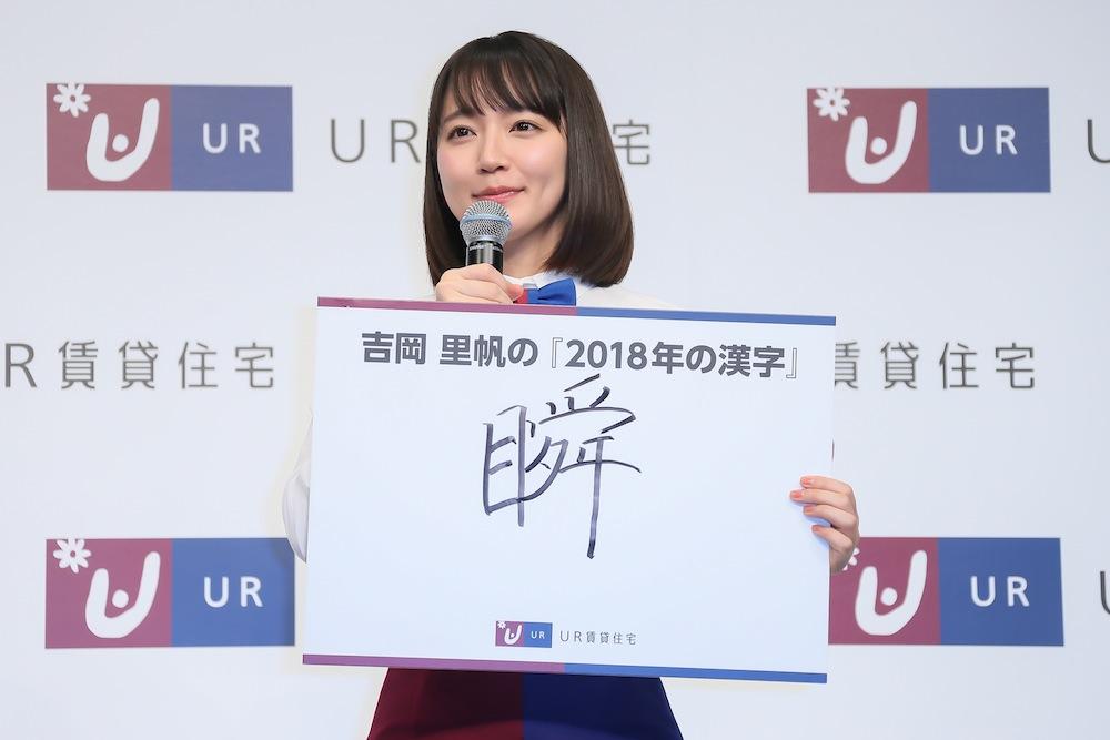 吉岡里帆(女優)/UR新CM発表会にて(2018年12月12日・東京都内)