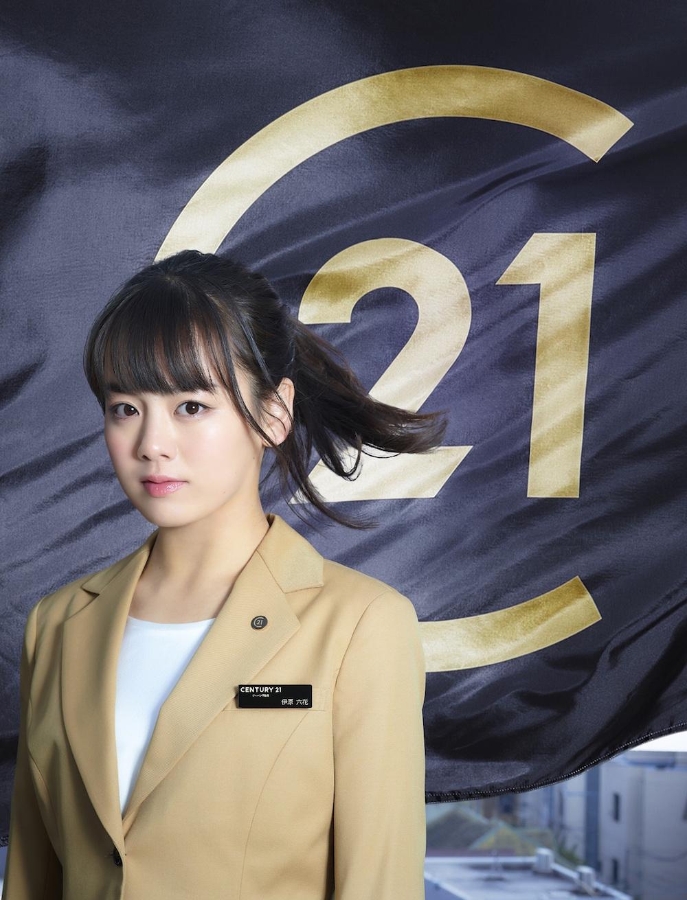 伊原六花/センチュリー21