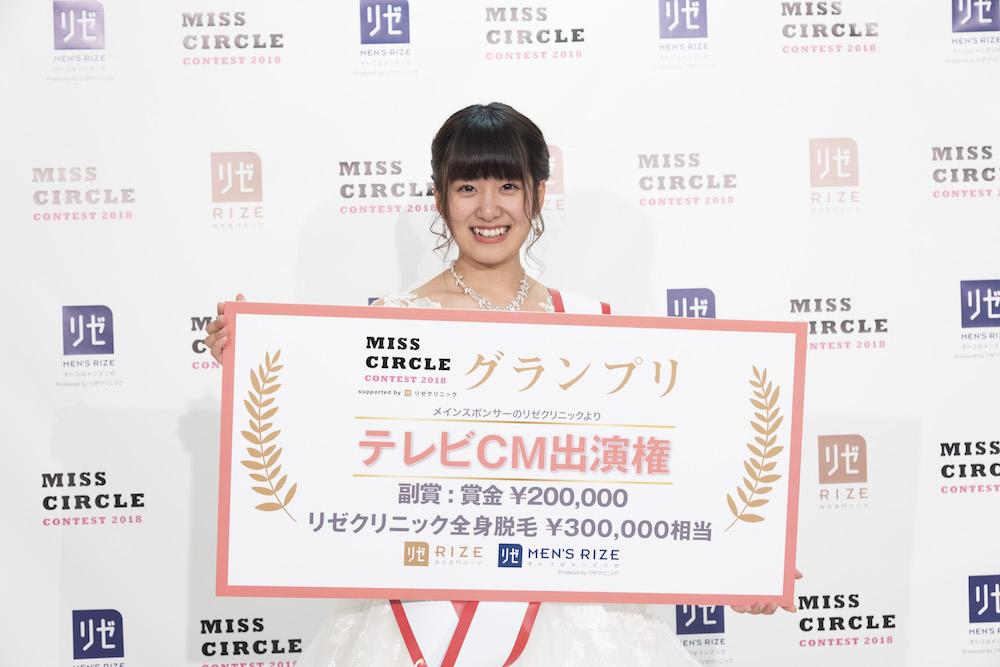 札幌大谷大学短期大学部の平館真生(ひらだて・まさき)/MISS CIRCLE CONTEST2018 グランプリ受賞