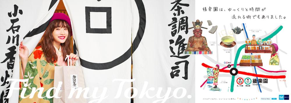 石原さとみ出演・東京メトロ「Find my Tokyo.」 新CM「後楽園 ゆっくりと時間が流れる街」篇・ポスター