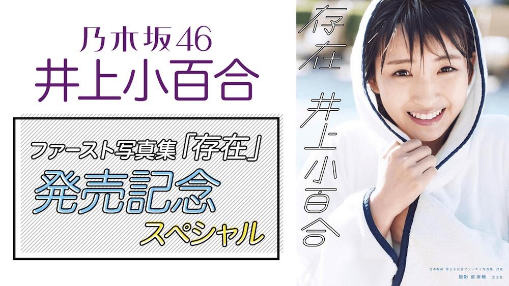 井上小百合(乃木坂46)、1stト写真集『存在』発売記念!SHOWROOM特別配信