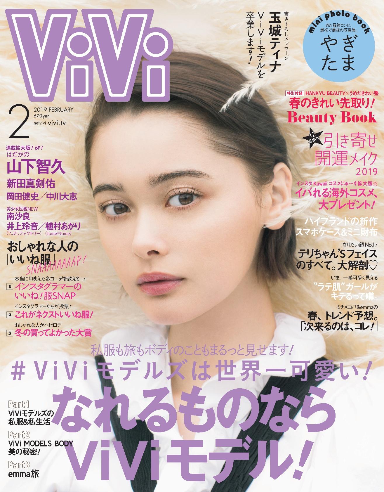 玉城ティナ/ViVi表紙・2019年2月号