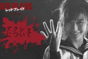 小倉優香、主演映画『レッド・ブレイド』に関するインタビュー
