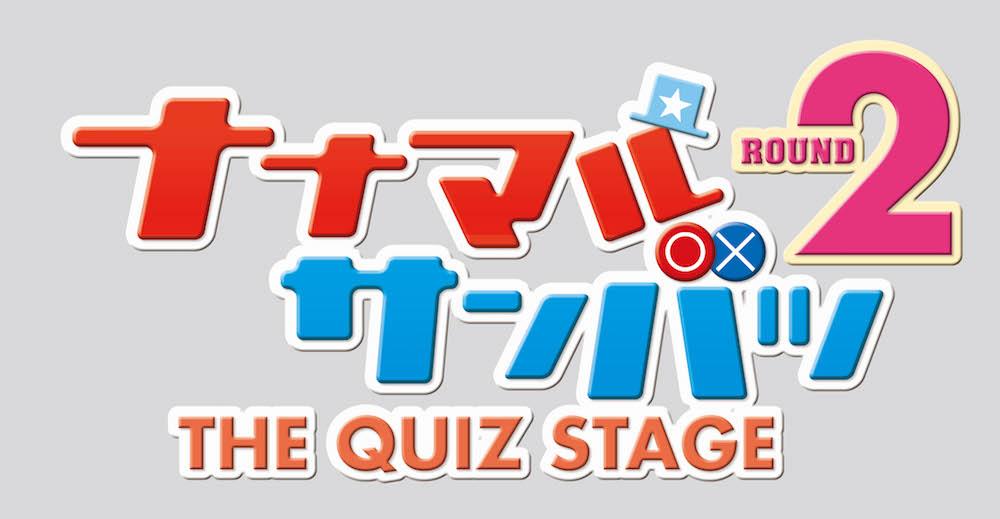 『ナナマル サンバツ THE QUIZ STAGE ROUND2』