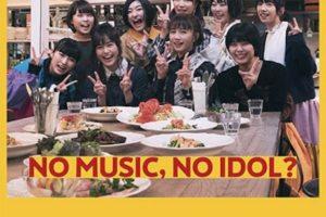 タワーレコード アイドル企画「NO MUSIC, NO IDOL?」ポスターに「私立恵比寿中学×Negicco(エビネギ)」登場!