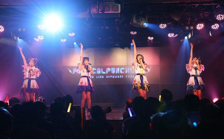 マジカル・パンチライン/2019年1月27日(日)、AKIBAカルチャーズ劇場にて開催されたライブにて