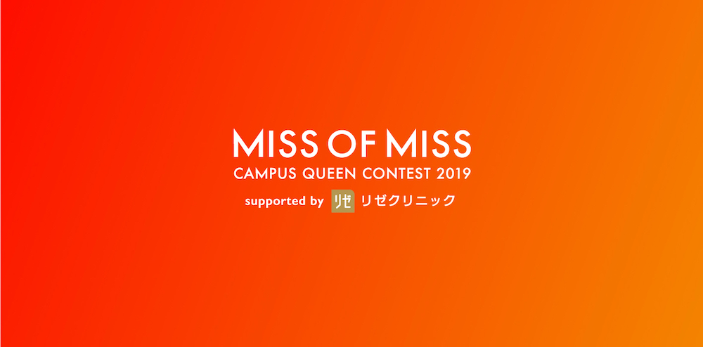 「Miss of Miss CAMPUS QUEEN CONTEST 2019 supported by リゼクリニック」