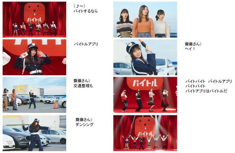 乃木坂46/バイトルCM STORY