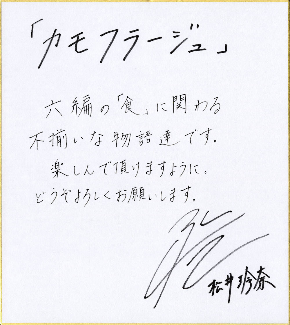 松井玲奈からの著書『カモフラージュ』に関する直筆メッセージ、松井玲奈サイン