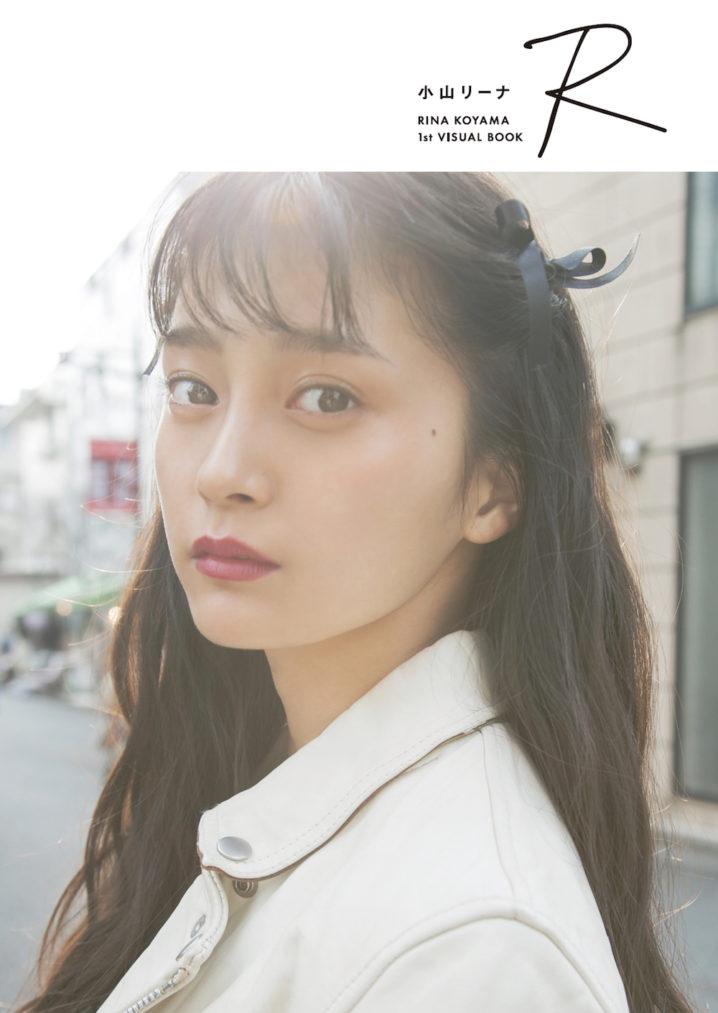 小山リーナ・1stビジュアルブック『R』表紙
